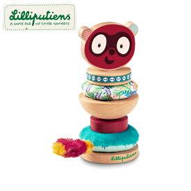正規品 Lilliputiens(リリピュション) [スタッキング・ピラミッド ジョージ] 知育玩具 おもちゃ