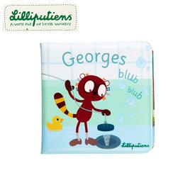 正規品 Lilliputiens(リリピュション) [バスタイムブック ジョージ] 絵本 お風呂のおもちゃ