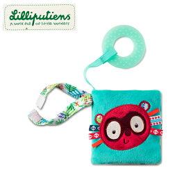 正規品 Lilliputiens(リリピュション) [プレイブック ジョージ] 布絵本 知育玩具 おもちゃ 布えほん