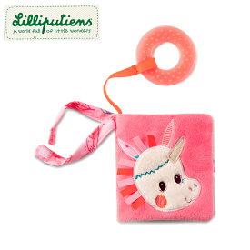 正規品 Lilliputiens(リリピュション) [プレイブック ルイーズ] 布絵本 知育玩具 おもちゃ 布えほん