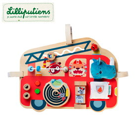 正規品 Lilliputiens(リリピュション) [アクティビティ木製パネル ファイアーエンジン] 知育玩具 木のおもちゃ 出産祝い