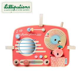 正規品 Lilliputiens(リリピュション) [アクティビティ木製パネル ラジオ] 知育玩具 木のおもちゃ 出産祝い