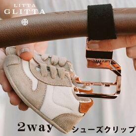 正規品 シューズクリップ Litta Glitta(リッタグリッタ) [ピクシーフックリップ] 2WAY ボトルホルダー ベビーカー付属品 ベビーカーグッズ