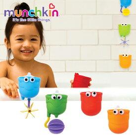正規品 munchkin(マンチキン) [ちょろくるカップ・フレンズ] 水遊び お風呂遊び お風呂 おもちゃ