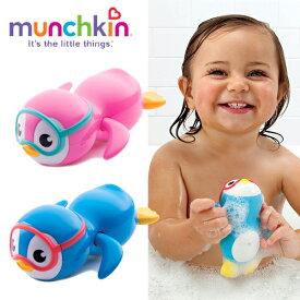 正規品 munchkin(マンチキン) [すいすいペンギン] 水遊び お風呂遊び お風呂 おもちゃ