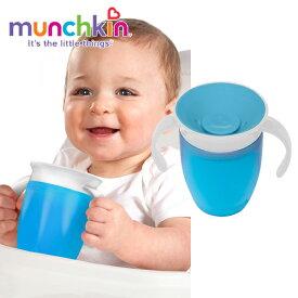 正規品 munchkin(マンチキン) [ハンドル付ミラクルカップ ブルー] カップ こぼれないコップ