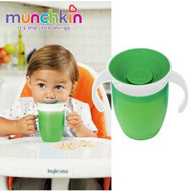 正規品 munchkin(マンチキン) [ハンドル付ミラクルカップ グリーン] カップ こぼれないコップ