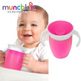 正規品 munchkin(マンチキン) [ハンドル付ミラクルカップ ピンク] カップ こぼれないコップ