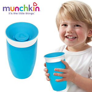 正規品 munchkin(マンチキン) [ミラクルカップ ブルー] カップ こぼれないコップ