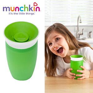 正規品 munchkin(マンチキン) [ミラクルカップ グリーン] カップ こぼれないコップ