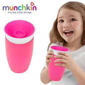 正規品 munchkin(マンチキン) [ミラクルカップ ピンク] カップ こぼれないコップ