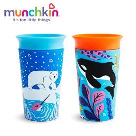 正規品 munchkin(マンチキン) [ミラクルカップ・ワイルドラブ 2個セット ホッキョクグマ&シャチ] カップ こぼれないコップ