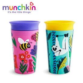 正規品 munchkin(マンチキン) [ミラクルカップ・ワイルドラブ 2個セット ハチ&ナマケモノ] カップ こぼれないコップ