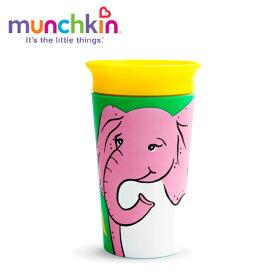 正規品 munchkin(マンチキン) [ミラクルカップ・ワイルドラブ アフリカゾウ] カップ こぼれないコップ