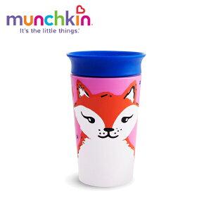 正規品 munchkin(マンチキン) [ミラクルカップ・ワイルドラブ キツネ] カップ こぼれないコップ