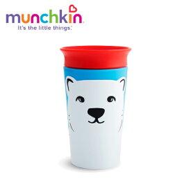 正規品 munchkin(マンチキン) [ミラクルカップ・ワイルドラブ ホッキョクグマ] カップ こぼれないコップ