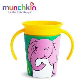 正規品 munchkin(マンチキン) [ハンドル付きミラクルカップ・ワイルドラブ アフリカゾウ] カップ こぼれないコップ