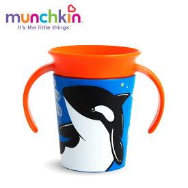 正規品 munchkin(マンチキン) [ハンドル付きミラクルカップ・ワイルドラブ シャチ] カップ こぼれないコップ