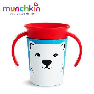 正規品 munchkin(マンチキン) [ハンドル付きミラクルカップ・ワイルドラブ ホッキョクグマ] カップ こぼれないコップ