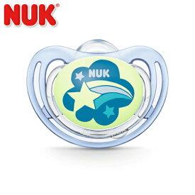 正規品 NUK(ヌーク) [おしゃぶりフリースタイルナイト ながれぼし青] (消毒ケース付) シリコーン