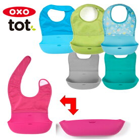 正規品 OXO Tot(オクソートット) ロールアップビブ ビブ スタイ 食事 よだれかけ