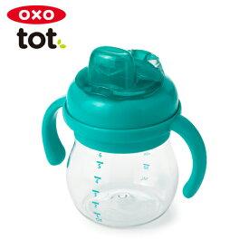 正規品 OXO Tot(オクソートット) [グロウ・ハンドル付ソフトスパウトカップ ティール] スパウト スパウトマグ