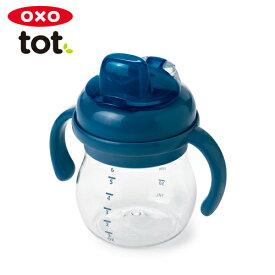 正規品 OXO Tot(オクソートット) [グロウ・ハンドル付ソフトスパウトカップ ネイビー] スパウト スパウトマグ