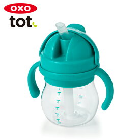 正規品 OXO Tot(オクソートット) [グロウ・ハンドル付ストローカップ ティール] ストローカップ ストローマグ ストローボトル