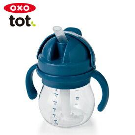 正規品 OXO Tot(オクソートット) [グロウ・ハンドル付ストローカップ ネイビー] ストローカップ ストローマグ ストローボトル