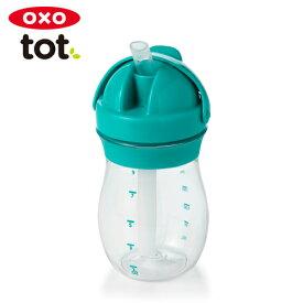 正規品 OXO Tot(オクソートット) [グロウ・ストローカップ トール ティール] ストローカップ ストローマグ ストローボトル