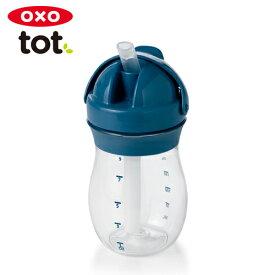 正規品 OXO Tot(オクソートット) [グロウ・ストローカップ トール ネイビー] ストローカップ ストローマグ ストローボトル