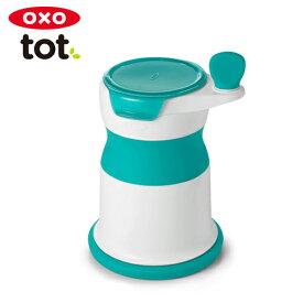 正規品 OXO Tot(オクソートット) [離乳食ペーストメーカー ティール]