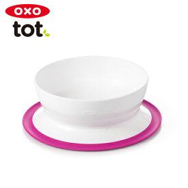 正規品 OXO Tot(オクソートット) [くっつくシリアルボウル ピンク]