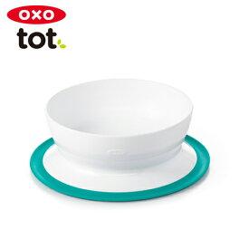 正規品 OXO Tot(オクソートット) [くっつくシリアルボウル ティール]