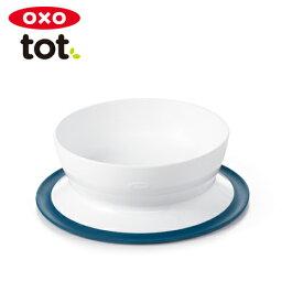 正規品 OXO Tot(オクソートット) [くっつくシリアルボウル ネイビー]
