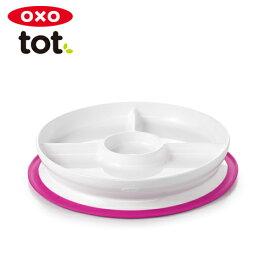 正規品 OXO Tot(オクソートット) [くっつくランチプレート ピンク]