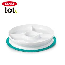 正規品 OXO Tot(オクソートット) [くっつくランチプレート ティール]