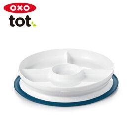 正規品 OXO Tot(オクソートット) [くっつくランチプレート ネイビー]