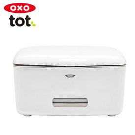 正規品 OXO Tot(オクソートット) [片手でらくらくコンパクトウェットティッシュケース] おしりふき おしりふきケース ワイプケース ワイプスディスペンサー