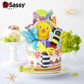 正規品 Sassy(サッシー) おむつケーキ ダイパーケーキ スマイリーガーデン 出産祝い 出産内祝い