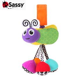 正規品 Sassy(サッシー) [ジッター・バグ パープル] おもちゃ ラトル 玩具