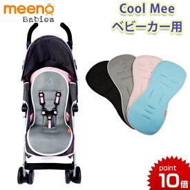 正規品 Cool Mee(クール・ミー) [ベビーカー用シート] ベビーカー シート クールミー ひんやり 保冷シート 夏 メッシュ