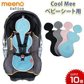 正規品 Cool Mee(クール・ミー) [ベビーシート用シート] ベビーシート 保冷 クールミー ひんやり 夏 シート メッシュ