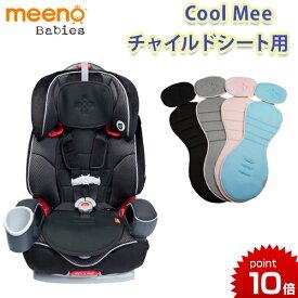 正規品 Cool Mee(クール・ミー) [チャイルドシート用シート] チャイルドシート クールミー ひんやり 保冷 夏 メッシュ