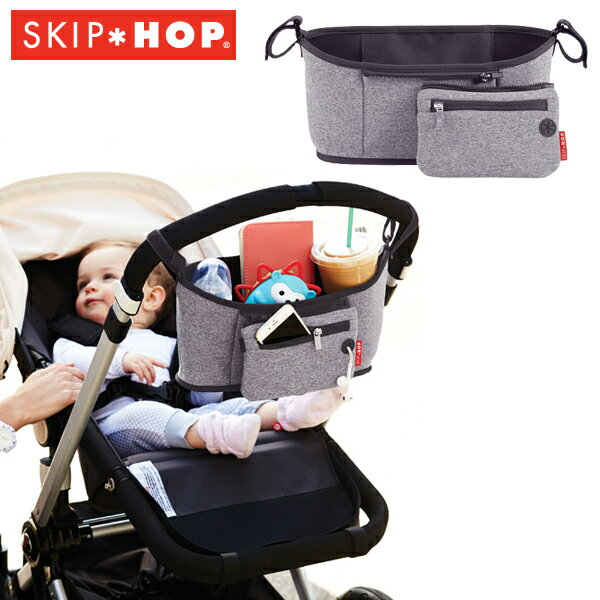 正規品 SKIP HOP(スキップホップ) [ストローラーオーガナイザー グレー] ベビーカー用バスケット ベビーカーバッグ ドリンクホルダー 小物入れ