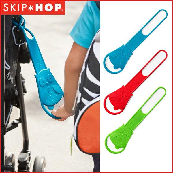 SKIP HOP(スキップホップ) ストローラーハンドル ベビーカー ハンドル ベビーカー クリップ