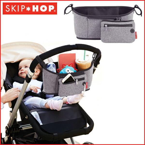 SKIP HOP(スキップホップ) [ストローラーオーガナイザー グレー] ベビーカー用バスケット ベビーカーバッグ ベビーカー ドリンクホルダー ベビーカー 小物入れ