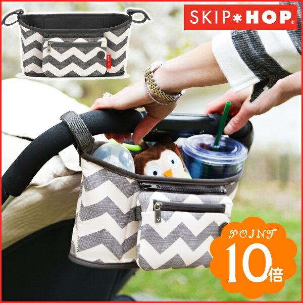 SKIP HOP(スキップホップ) [ストローラーオーガナイザー シェブロン] ベビーカー用バスケット ベビーカーバッグ ベビーカー ドリンクホルダー ベビーカー 小物入れ