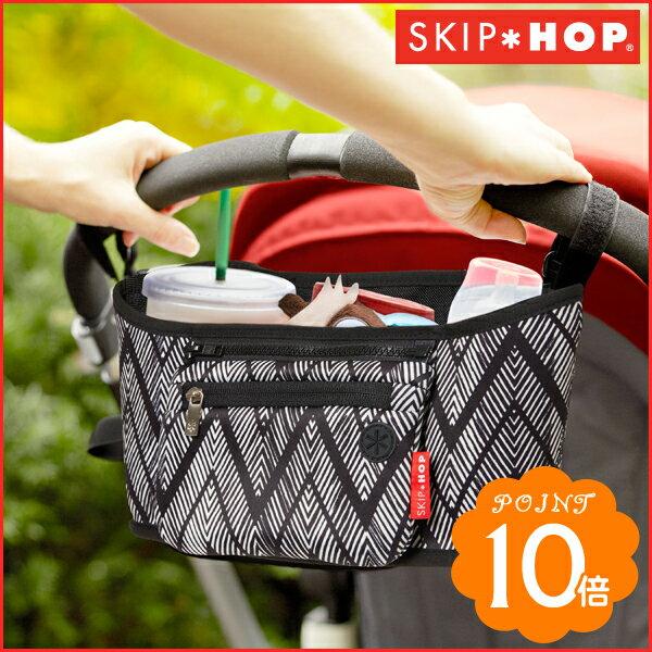 SKIP HOP(スキップホップ) [ストローラーオーガナイザー ゼブラ] ベビーカー用バスケット ベビーカーバッグ ベビーカー ドリンクホルダー ベビーカー 小物入れ