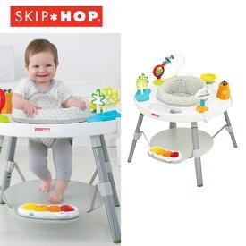 正規品 SKIP HOP(スキップホップ) [3ステージ アクティビティセンター] ベビージム